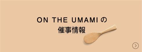 ON THE UMAMIの催事情報