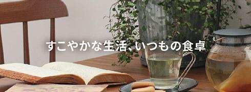 ON THE UMAMI のある暮らし