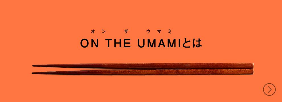 ON LINE UMAMIとは