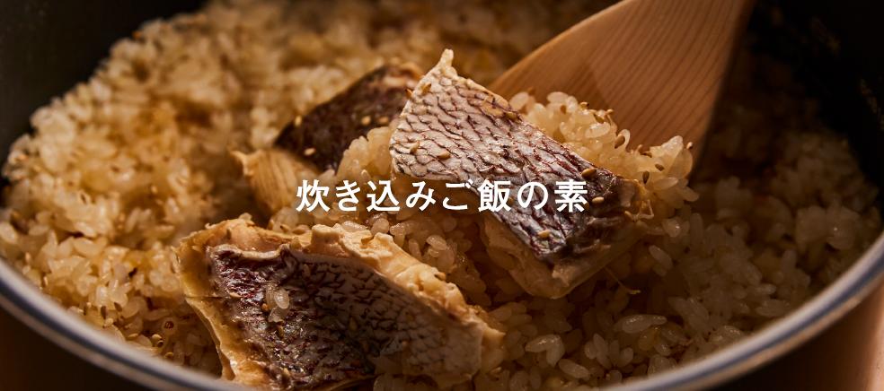 ご飯のお供 炊き込みご飯の素